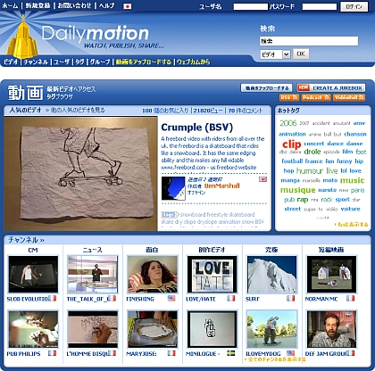 dailymotion_top.jpg