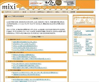mixi_faq.jpg