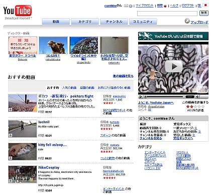 youtube_japan.jpg